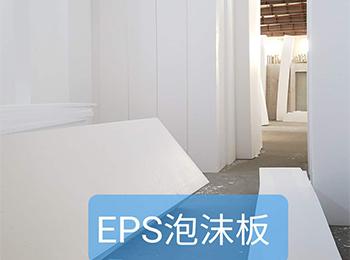 EPS泡沫板