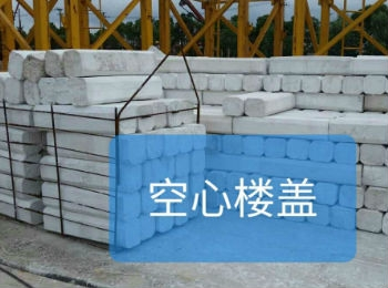 上海空心楼盖板